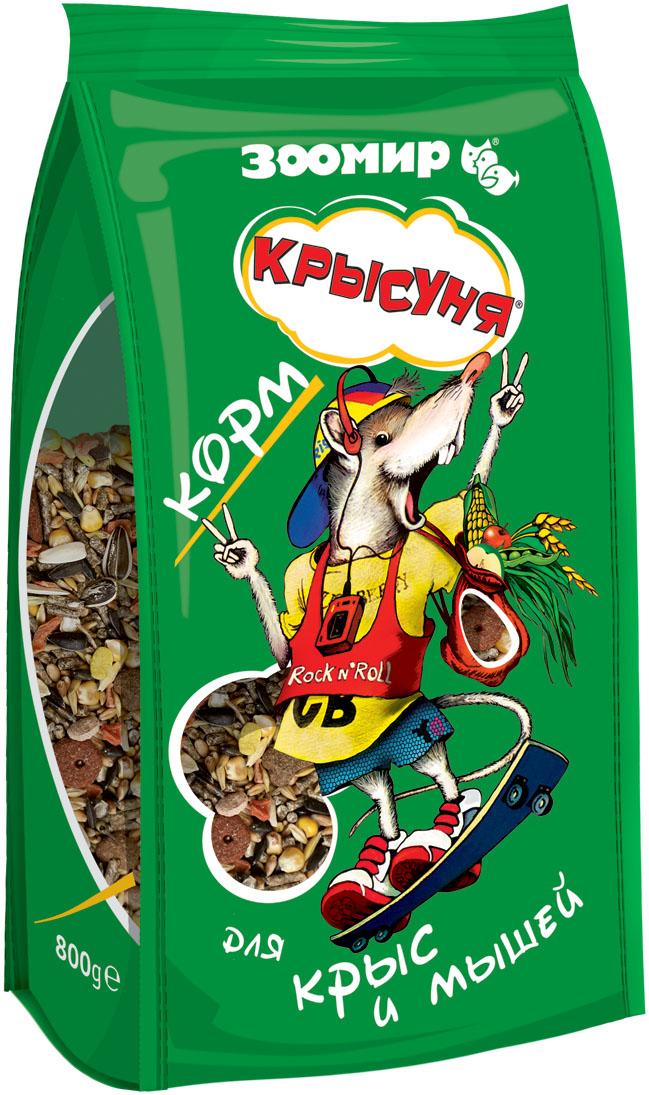 Корм для крыс и мышей Зоомир Крысуня, 800 г0120710Корм Зоомир Крысуня предназначен специально для декоративных мышей и крыс и разработан с учетом биологических потребностей и физиологических особенностей этих грызунов. Это корм на каждый день, он содержит все самое необходимое для ваших питомцев.Рацион грызунов должен в большей степени соответствовать тому, чем они питаются в дикой природе. Поэтому остатки пищи со стола для них могут быть вредны, так как содержат пряности, соль и сахар. Не забывайте также подкармливать своего грызуна свежими овощами, фруктами и другими зелеными и сочными кормами.Состав: пшеница, просо, кукуруза, овес в натуральном и гранулированном виде, злаковые отруби, семена подсолнечника, плоды рожкового дерева, гранулы, содержащие минеральные вещества, витамины и натуральные компоненты животного и растительного происхождения.Товар сертифицирован.