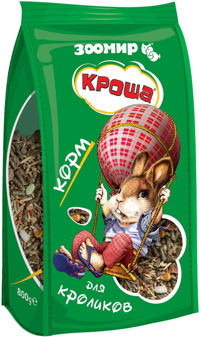 Корм для кроликов Зоомир Кроша, 800 г0120710Зоомир Кроша - комплексный аппетитный корм для кроликов на каждый день. Богатый, сбалансированный состав этого корма включает в себя ароматные травы, корнеплоды, фрукты и ягоды, хрустящие гранулы, кукурузные хлопья и другие вкусности. Этот корм обеспечит необходимое разнообразие рациона вашего милого ушастика и укрепит его здоровье.Состав: гранулы из луговых трав, семена злаковых растений, сухие овощи, корнеплоды, фрукты и ягоды, плоды рожкового дерева в натуральном или гранулированном виде с добавлением минеральных веществ и витаминов.Товар сертифицирован.