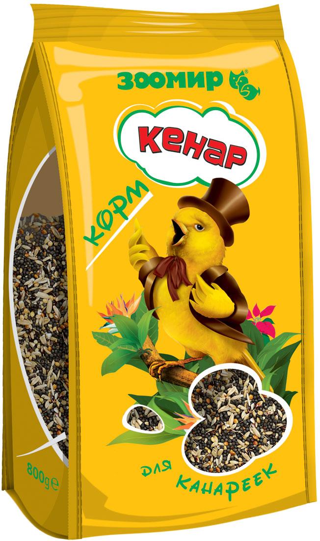 Корм Зоомир Кенар, для канареек, 800 г4021Корм Зоомир Кенар - многокомпонентный корм, представляющий собой смесь разнообразных семян диких и культурных растений, специально предназначен для повседневного кормления канареек. Эта зерновая смесь максимально учитывает пищевые потребности этих птичек и обеспечит вашим любимцам долгую и здоровую жизнь в неволе.Состав: канареечное семя, рапс, просо, овсяная крупа, семена масличных культур и луговых трав.Товар сертифицирован.