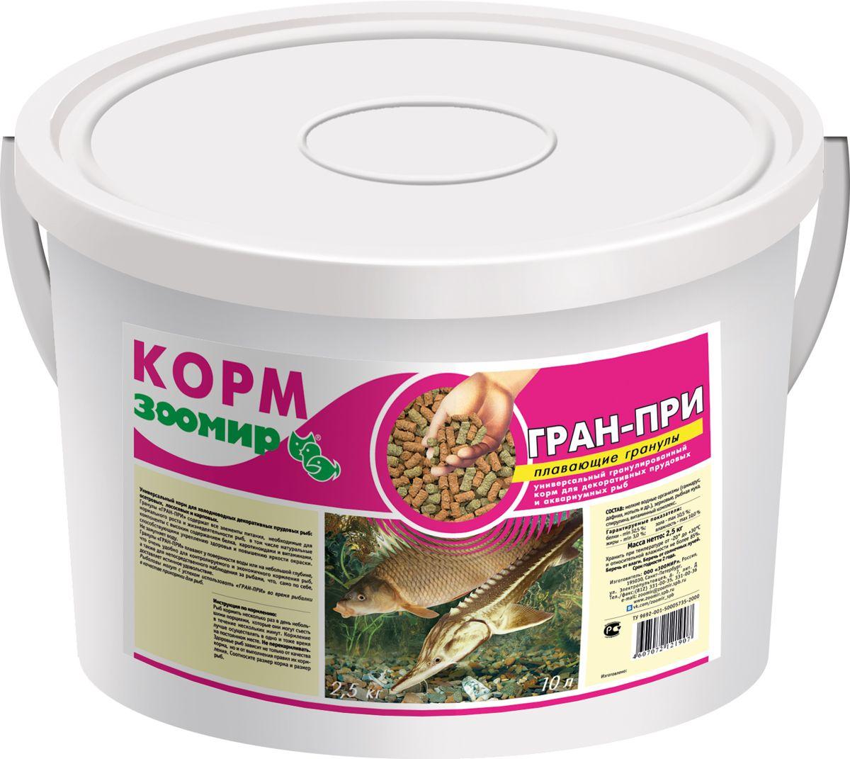 Корм для прудовых рыб Зоомир Гран-При плавающие гранулы, ведро 10 л0120710Универсальный корм для холодноводных декоративных прудовых рыб: осетровых, лососевых и карповых.Гранулы ГРАН-ПРИ содержат все элементы питания, необходимые для нормального роста и жизнедеятельности рыб, в том числе, натуральные компоненты с высоким содержанием белка, каротиноиды и витамины, способствующие укреплению здоровья и повышению яркости окраски. Не замутняет воду.Гранулы ГРАН-ПРИ плавают у поверхности воды или на небольшой глубине, что очень удобно для контролируемого и экономичного кормления, а также для непосредственного наблюдения за рыбами, что само по себе доставляет истинное удовольствие.Рыболовы могут с успехом использовать ГРАН-ПРИ во время рыбалки в качестве прикормки для рыб.Состав: мелкие водные организмы (гаммарус, дафния, мотыль и др.), зерновые, рыбная мука. спирулина, витаминный комплекс.