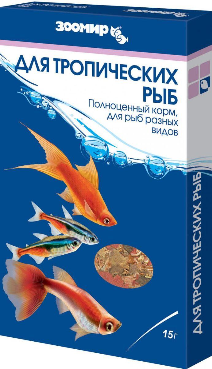 Корм Зоомир, для тропических рыб, 15 г535Питательный корм Зоомир предназначен для всех декоративных тропических рыб, включая такие популярные виды, как гуппи, барбусы, меченосцы, неоновые, данио, сомики, моллинезии. В состав входят компоненты растительного и животного происхождения. Корм обладает высокой усвояемостью, не замутняет воду, обеспечивает проявление естественной яркой окраски рыб. При попадании в воду компоненты корма плавают на поверхности и медленно опускаются на дно, поэтому корм можно использовать для аквариумов, в которых содержатся разные рыбы - все они смогут питаться на привычной для них глубине. Можно применять в качестве основного корма для регулярного кормления рыб.Состав: мелкие ракообразные, мука рыбная, мука креветочная, мука травяная, мука пшеничная, морские водоросли, соевый белок, спирулина, витаминно-минеральный комплекс.Товар сертифицирован.