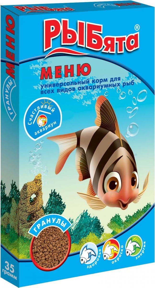 Корм для аквариумных рыб РЫБята Меню Гранулы, 30 г0120710Универсальный корм для всех видов аквариумных рыб (в т.ч. барбусов, меченосцев, гуппи, петушков, гурами и др.) в гранулированном виде. Корм РЫБята МЕНЮ ГРАНУЛЫ содержит все необходимые компоненты полноценного питания рыбок, в том числе витамины, микро- и макроэлементы. Не замутняет воду. В каждой коробочке с кормом РЫБята вас ждет СЮРПРИЗ - яркая НАКЛЕЙКА с веселыми РЫБятами и их советами о том, как сделать жизнь в аквариуме счастливой и долгой.Состав: натуральные компоненты, в том числе, гаммарус, дафния, мука рыбная, мука травяная, злаки, мука креветочная, глютен, спирулина, витаминно-минеральный комплекс.