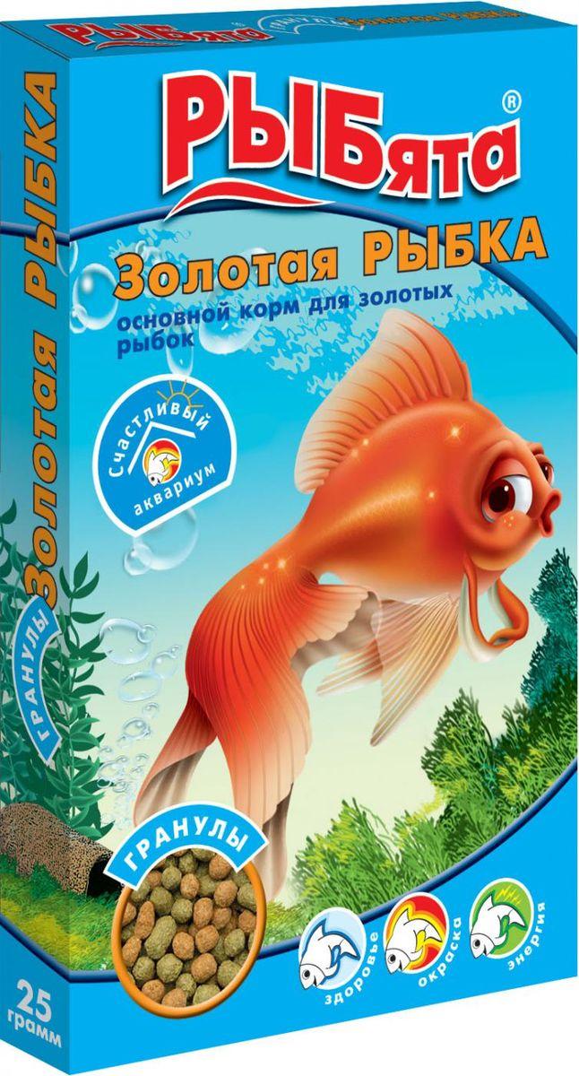 Корм для золотых рыбок РЫБята Золотая Рыбка Гранулы, 25 г0120710Основной корм для золотых рыбок в гранулированном виде. Корм РЫБята Золотая РЫБКА ГРАНУЛЫ содержит все необходимые компоненты полноценного питания золотых рыбок, в том числе витамины, микро- и макроэлементы. Не замутняет воду. В каждой коробочке с кормом РЫБята вас ждет СЮРПРИЗ - яркая НАКЛЕЙКА с веселыми РЫБятами и их советами о том, как сделать жизнь в аквариуме счастливой и долгой.Состав: натуральные компоненты, в том числе, гаммарус, дафния, мука рыбная, мука травяная, мука пшеничная, мука водорослевая, витаминно-минеральный комплекс.