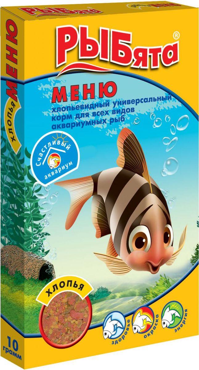 Корм для аквариумных рыб РЫБята Меню Хлопья, 10 г0120710Хлопьевидный универсальный корм для всех видов аквариумных рыб (в т.ч. барбусов, меченосцев, гуппи и др.). Корм РЫБята МЕНЮ ХЛОПЬЯ содержит все необходимые компоненты полноценного питания рыбок, в том числе витамины, микро- и макроэлементы. Не замутняет воду. В каждой коробочке с кормом РЫБята вас ждет СЮРПРИЗ - яркая НАКЛЕЙКА с веселыми РЫБятами и их советами о том, как сделать жизнь в аквариуме счастливой и долгой.Состав: натуральные компоненты, в том числе гаммарус, дафния, мука рыбная, мука из мелких рачков, мука травяная, мука пшеничная, пивные дрожжи, витаминно-минеральный комплекс.