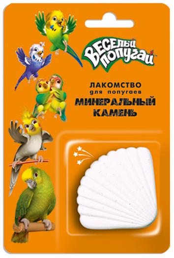 Минеральный камень для попугаев Веселый попугай, 35 г5750Минеральный камень Веселый попугай помогает регулярно стачивать клюв, способствует правильному и активному перевариванию пищи, доставляет попугаям вкусовое наслаждение. В состав входят натуральные компоненты, которые являются источниками микро- и макроэлементов. Удобное и безопасное крепление позволяет легко, быстро и надежно закрепить камень на прутьях клетки. А ракушка-игрушка украсит домик вашего пернатого друга!Состав: гипс, устричный ракушечник, кормовой мел, кормовой известняк, речной песок, березовый уголь, морские водоросли (источник биогенного йода), соль пищевая йодированная, мука из семян злаковых и масличных растений.Товар сертифицирован.