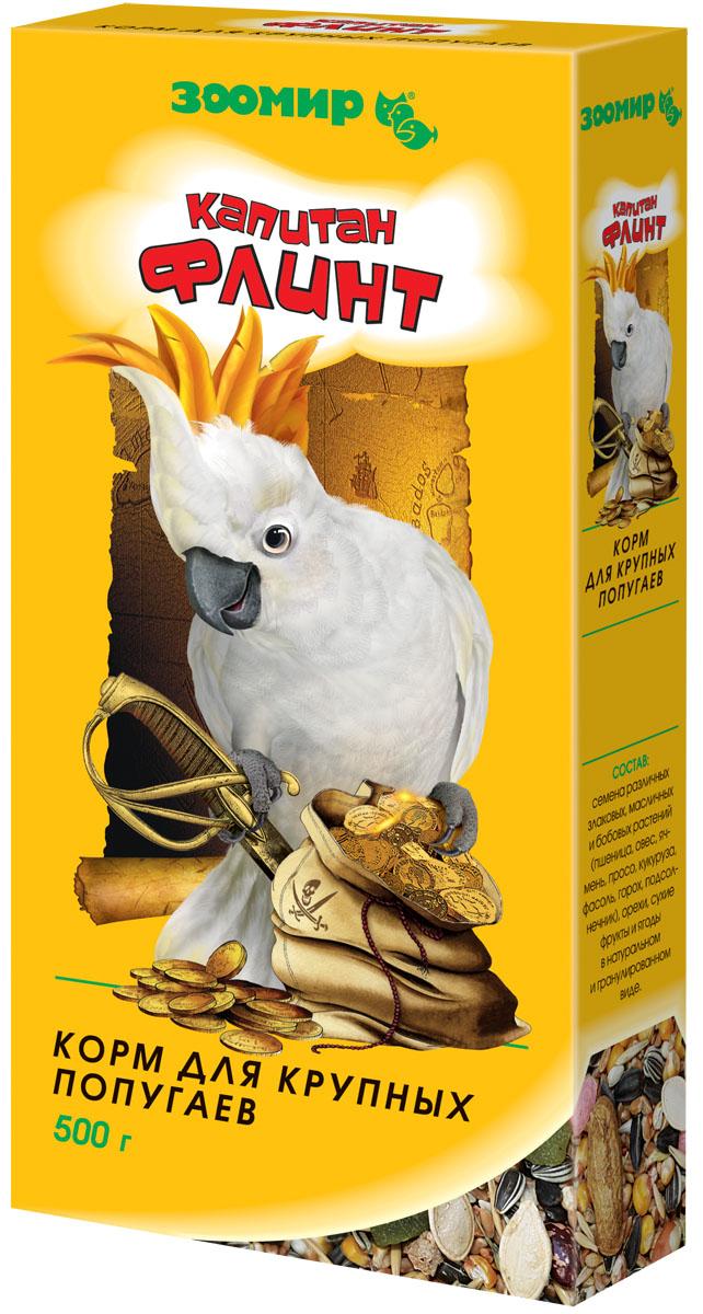 Корм Зоомир Капитан Флинт, для попугаев, 500 г615Корм Зоомир Капитан Флинт - многокомпонентный сбалансированный корм для крупных попугаев: какаду, ара, жако, амазонов и других. Великолепный, богатый состав корма включает в себя цельные орехи, тыквенные семечки, фасоль, кусочки сушеных фруктов и ягод. Этот корм удовлетворит самые изысканные предпочтения вашего пернатого друга и обеспечит ему долгую и здоровую жизнь в домашних условиях.Состав: семена различных злаковых, масличных и бобовых растений (пшеница, овес, ячмень, просо, кукуруза, фасоль, горох, подсолнечник), орехи, сухие фрукты и ягоды в натуральном и гранулированном виде.Товар сертифицирован.