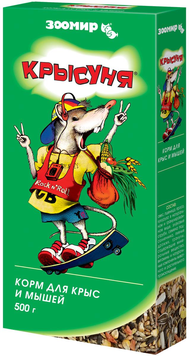 Корм для крыс и мышей Зоомир Крысуня, 500 г24Корм Зоомир Крысуня предназначен специально для декоративных мышей и крыс и разработан с учетом биологических потребностей и физиологических особенностей этих грызунов. Это корм на каждый день, он содержит все самое необходимое для ваших питомцев.Рацион грызунов должен в большей степени соответствовать тому, чем они питаются в дикой природе. Поэтому остатки пищи со стола для них могут быть вредны, так как содержат пряности, соль и сахар. Не забывайте также подкармливать своего грызуна свежими овощами, фруктами и другими зелеными и сочными кормами.Состав: пшеница, просо, кукуруза, овес в натуральном и гранулированном виде, злаковые отруби, семена подсолнечника, плоды рожкового дерева, гранулы, содержащие минеральные вещества, витамины и натуральные компоненты животного и растительного происхождения.Товар сертифицирован.