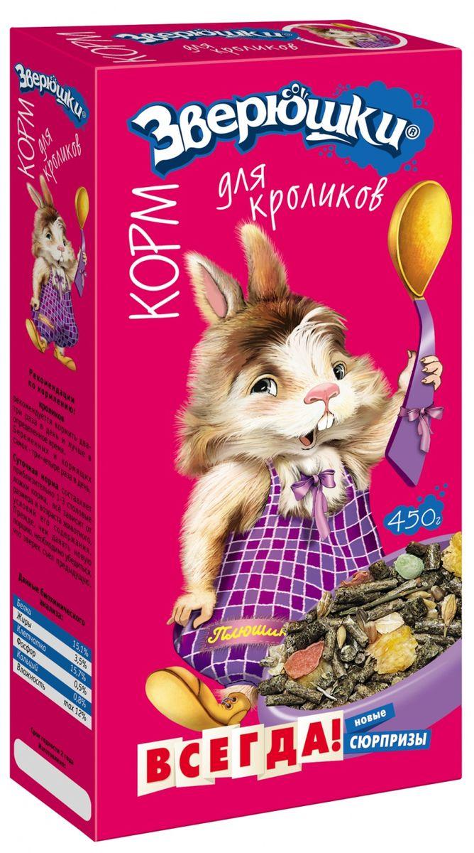 Корм для кроликов Зверюшки, 450 г0120710В корме Зверюшки есть все, что нужно для здоровой и активной жизни кролика: травяные гранулы, полезные и питательные семена, плющеный горох, ячменные и кукурузные хлопья, хрустящие лакомства, вкусные овощи, фрукты и зелень, минеральные вещества и витамины. Корм обеспечит полноценную, здоровую и активную жизнь любимому питомцу.Внутри каждой коробки с кормом Зверюшки находится красочная наклейка. Собирай наклейки, участвуй в творческих заданиях и получай призы!Состав: гранулы, содержащие травяную муку, семена злаковых культур, овощи, витаминно-минеральный комплекс, пшеница, ячмень, хлопья ячменные, хлопья кукурузные, морковь, сушеные бананы, плоды рожкового дерева, сушеный корень пастернака, стебли укропа. Товар сертифицирован.