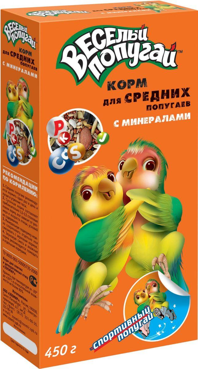 Корм для средних попугаев Веселый Попугай с минералами, 450 г0120710В этом корме есть все, что нужно для здоровой и активной жизни: средних попугаев: солнечное просо, канареечное семя, вкусный подсолнечник, питательный овес, семена луговых трав и льна. Но самое главное, в корм добавлена необходимая для птиц МИНЕРАЛЬНАЯ СМЕСЬ, которая укрепляет здоровье, улучшает пищеварения и сохраняет в отличном состоянии яркое оперение.Корм ВЕСЕЛЫЙ ПОПУГАЙ изготавливается только из высококачественного отборного зерна и содержит необходимые витамины, микро- и макроэлементы. В каждой коробке с кормом ВЕСЕЛЫЙ ПОПУГАЙ маленького покупателя ждет ПОДАРОК - красивая НАКЛЕЙКА с ПОПУГАЙЧИКОМ-СПОРТСМЕНОМ! Корм ВЕСЕЛЫЙ ПОПУГАЙ - это гарантия полноценной, здоровой и активной жизни пернатого друга! Состав: семена разных сортов проса и подсолнечника, овес, овсянка, пшеница, перловая крупа, чечевица, канареечное семя, семя льна, плоды роржкового дерева, орехи, цукаты; минеральная подкормка: кормовой мел, ракушечник, крупнозернистый речной песок, морская капуста, гипс, активированный уголь, глина, кормовой известняк.