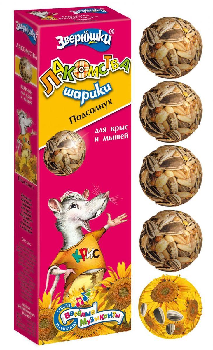 Лакомство для крыс и мышей Зверюшки Шарики, подсолнух, 10 г, 5 шт0120710Потрясающие лакомства для крыс и мышей с любимыми семечками подсолнуха. Лакомства Зверюшки Шарики - это не только вкусная игрушка для любимой зверюшки, но и полезная работа для зубов. Они упакованы в дополнительную упаковку, которая дольше и надежнее сохраняет лакомства и защищает их от проникновения всяких вредителей. Зерновые шарики для крыс и мышей понравятся также песчанкам и хомякам.Состав: просо красное, просо желтое, просо белое, просо черное, овсянка, перловая крупа, пшеница, пшеничная крупа, семена подсолнечника полосатые, гранулы экструдированного комбикорма, обогащенные витаминами и минералами. Товар сертифицирован.