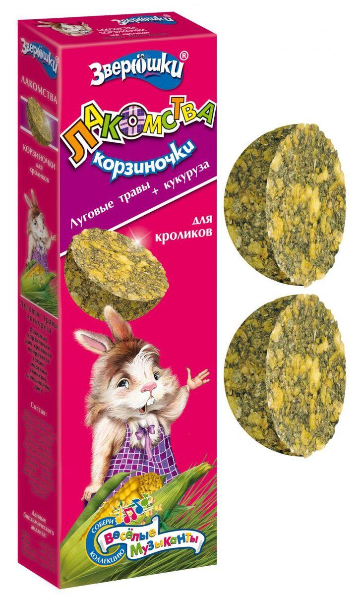 Лакомство для кроликов Зверюшки Корзиночки, луговые травы и кукуруза, 40 г, 2 шт0120710Потрясающие лакомства для кроликов с луговыми травами и кукурузой. Корзиночки упакованы в дополнительную упаковку, которая дольше и надежнее сохраняет лакомства и защищает их от проникновения всяких вредителей. Кроме того, они имеют удобное крепление, которое позволяет легко, быстро и надежно закрепить палочку на прутьях клетки. Лакомства Зверюшки Корзиночки - это не только вкусная игрушка для любимой зверюшки, но и полезная работа для зубов.Лакомые корзиночки для кроликов понравятся также морским свинкам, шиншиллам и дегу.Состав: мука из большого набора луговых трав, в том числе люцерны, клевера и одуванчика, кукуруза дробленая, овсянка, кусочки сушеной моркови, пивные дрожжи - источник витаминов группв В, минеральные вещества. Товар сертифицирован.