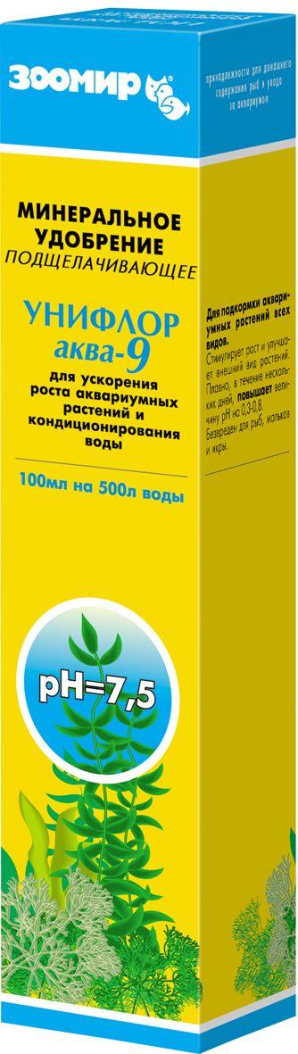 Удобрение для аквариумных растений Зоомир Унифлор аква-9, подщелачивающее, 100 мл2502Удобрение Зоомир Унифлор аква-9 предназначено для подкормки аквариумных растений всех видов. Стимулирует рост и улучшает внешний вид. Плавно, в течение нескольких дней, повышает величину рН на 0,3-0,8. Безвреден для рыб, мальков и икры.Способ применения: удобрение рекомендуется применять один раз в неделю, исходя из расчета: 2 мл на каждые 10 литров воды в аквариуме. В качестве мерной емкости можно использовать колпачок флакона, который вмещает приблизительно 5 мл раствора. Необходимое количество удобрения разбавить в 5-10 раз отстоявшейся воде и равномерно разлить по аквариуму. Желательно, чтобы при этом работало какое-либо перемешивающее устройство. Если в фильтрационной системе аквариума есть активированный уголь, то на первые двое суток после внесения удобрения его необходимо удалить. После достижения требуемой величины рН рекомендуется перейти на нейтральное удобрение Унифлор аква-7.Норму внесения удобрения следует уменьшить вдвое, если количество растений в аквариуме мало, грунт сильно заилен, замена воды в аквариуме производится нерегулярно и в недостаточном объеме.Состав (мкг/мл): калий - 19260; азот - 6960; фосфор - 540; натрий - 124; железо - 106,6; марганец - 26,6; бор - 20; цинк - 6; медь - 5,4; молибден - 1,7; йод - 1,34; кобальт - 0,8; ванадий - 0,4; литий - 0,4; хром - 0,38; никель - 0,32; вольфрам - 0,14; бром - 0,1; алюминий - 0,02; рубидий - 0,004.Товар сертифицирован.