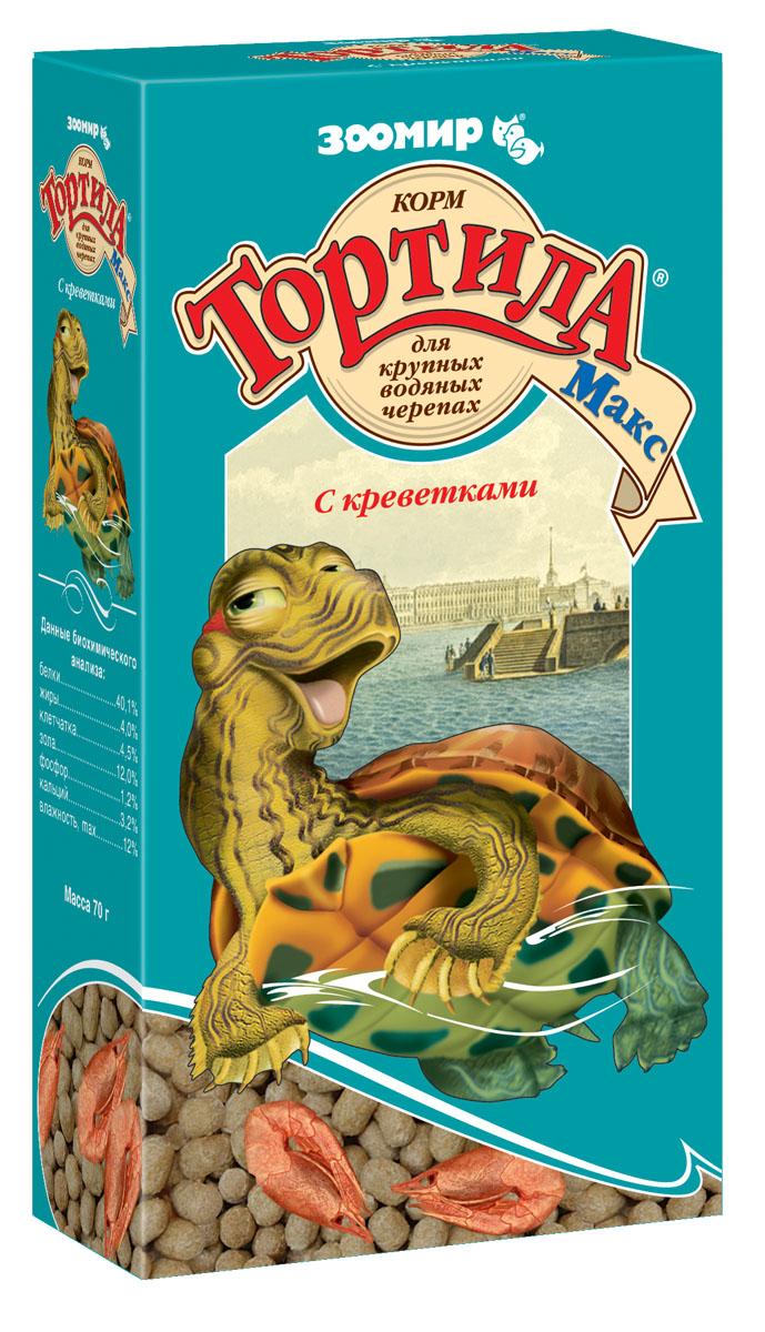 Корм для крупных водяных черепах Тортила Макс с креветками, 70 г0120710Универсальный корм для крупных водяных черепах и большинства других крупных обитателей террариумов и аквариумов.Компоненты корма не тонут, поэтому черепахи могут легко питаться ими с поверхности воды, что способствует более полному поеданию корма и значительному снижению загрязнения аквариума. Это корм с оптимальным содержанием белка, который состоит из цельных креветок и гранул, одинаково аппетитных для Ваших питомцев. Креветки являются основным источником белков, а гранулы снабжают организм черепах остальными необходимыми питательными веществами, в том числе витаминами и минеральными веществами, которые необходимы для укрепления здоровья и панциря.Состав: мелкие ракообразные, креветки, рыбная мука, пшеничная мука, водоросли, соевый белок, раковины моллюсков, пивные дрожжи, бета-каротин.