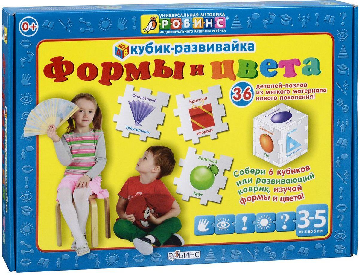 Робинс Кубик-развивайка Формы и цвета + Подарок книги издательство робинс книжный конструктор развивающий кубик