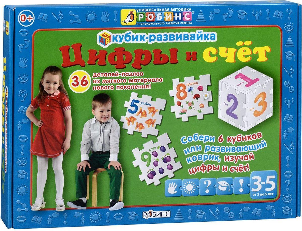 Робинс Кубик-развивайка Цифры и счет + Подарок книги издательство робинс книжный конструктор развивающий кубик