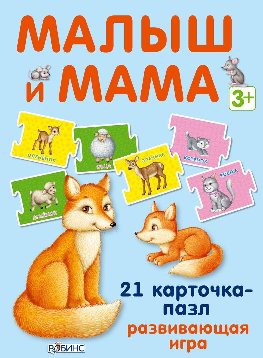 Подробнее о Робинс Пазлы Малыш и мама книга робинс пазлы малыш и мама