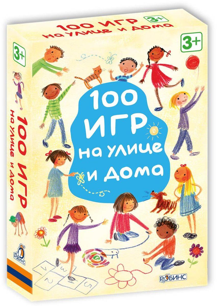 Робинс Обучающая игра 100 игр на улице и дома реквизит для детских игр