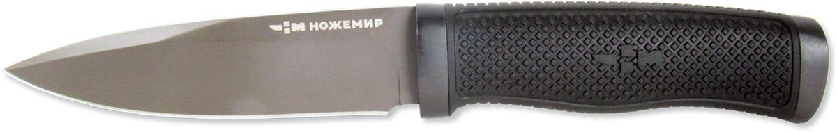 Нож охотничий Ножемир, длина клинка 12,2 см. H-183TH-183T НожемирТактический нож H-183T Ножемир – это настоящий подарок для опытных туристов, охотников и рыбаков. Он гораздо надежнее и долговечнее складного, а также имеет оптимальную толщину клинка (почти 4 мм). При длине лезвия более 12,2 см он станет незаменим при разделке крупной дичи, работе в условиях дикой природы и в непредсказуемых ситуациях.Рукоятка ножа имеет стальную основу и прорезиненный верх для предотвращения возможного скольжения кисти руки. В комплект входят ножны, изготовленные из пластика и высокопрочной ткани cordura.Общая длина ножа: 23,8 см.Твердость стали: 55-56 HRC.