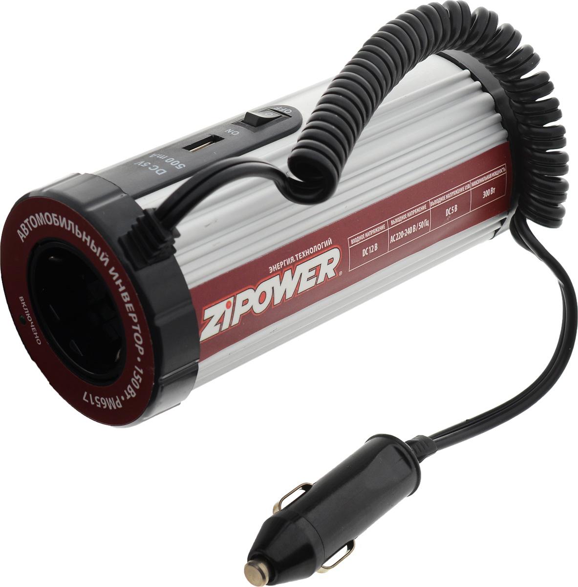 Инвертор автомобильный Zipower, 150 В9102800004Преобразователь напряжения Zipower с USB-портом используется для трансформации постоянного напряжения гнезда прикуривателя 12В в переменное напряжение 220В для возможности подсоединения разнообразных электроприборов, таких как ноутбук, коммуникатор, мини-телевизор и других устройств. Помимо стандартной розетки напряжением 220 В, конструкция модели предусматривает USB-разъем для подключения различных электронных устройств. Ударопрочный корпус гарантирует высокую защиту прибора.Входное напряжение: 12 В.Выходное напряжение: 220–230В/50 Гц.Выходное напряжение USB: 5 В/500 мАНоминальная выходная мощность: 150 Вт.Максимальная мощность: 300 Вт