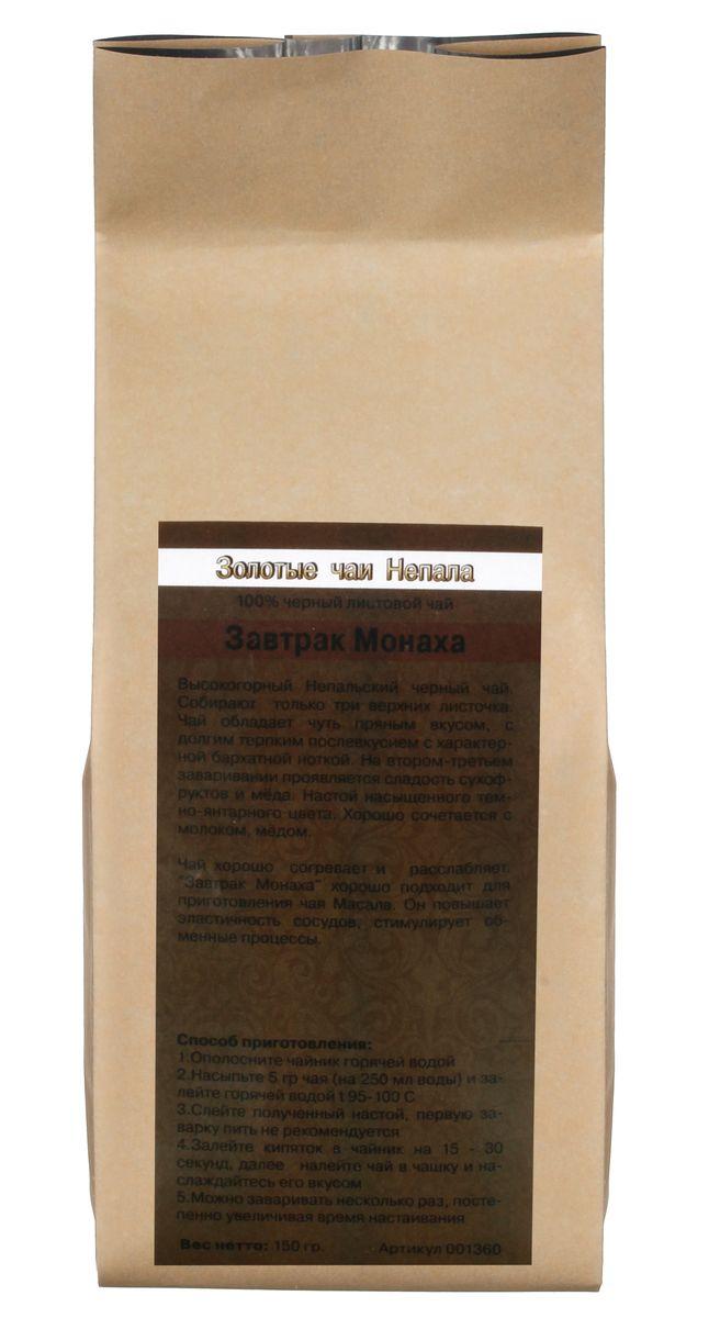 Золотые чаи Непала Завтрак Монаха черный листовой чай, 150 г0120710Высокогорный Непальский черный чай, обладающий чуть пряным вкусом, с долгим терпким послевкусием и характерной бархатной ноткой. На втором-третьем заваривании проявляется сладость сухофруктов и меда. Настой насыщенного темно-янтарного цвета. Хорошо сочетается с молоком, медом. Завтрак Монаха отлично подходит для приготовления чая Масала или других разнообразных чайных напитков с включением сухих цветов и специй. Чай хорошо согревает и расслабляет, он повышает эластичность сосудов и стимулирует обменные процессы. Способ приготовления:1. Ополосните чайник горячей водой.2. Насыпьте 5 г чая (на 250 мл воды) и залейте горячей водой 95-100°C. 3. Сразу же слейте полученный настой (первую заварку пить не рекомендуется). 4. Снова залейте кипяток в чайник на 15-30 секунд, далее налейте чай в чашку и наслаждайтесь его вкусом.5. Можно заваривать несколько раз, постепенно увеличивая время настаивания.