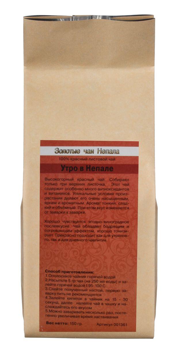 Золотые чаи Непала Утро в Непале красный листовой чай, 150 г101246Высокогорный красный чай Утро в Непале содержит особенно много антиоксидантов и витаминов. Уникальные условия произрастания делают его очень насыщенным, ярким и ароматным. Аромат тонкий, сладкий и объемный. При этом вкус изменяется от заварки к заварке. Хорошо чувствуется ягодно-виноградное послевкусие. Чай обладает бодрящим и согревающим эффектом, хорошо тонизирует. Прекрасно подходит как для утреннего, так и для дневного чаепития. Способ приготовления:1. Ополосните чайник горячей водой.2. Насыпьте 5 г чая (на 250 мл воды) и залейте горячей водой 95-100°C. 3. Сразу же слейте полученный настой (первую заварку пить не рекомендуется). 4. Снова залейте кипяток в чайник на 15-30 секунд, далее налейте чай в чашку и наслаждайтесь его вкусом.5. Можно заваривать несколько раз, постепенно увеличивая время настаивания.