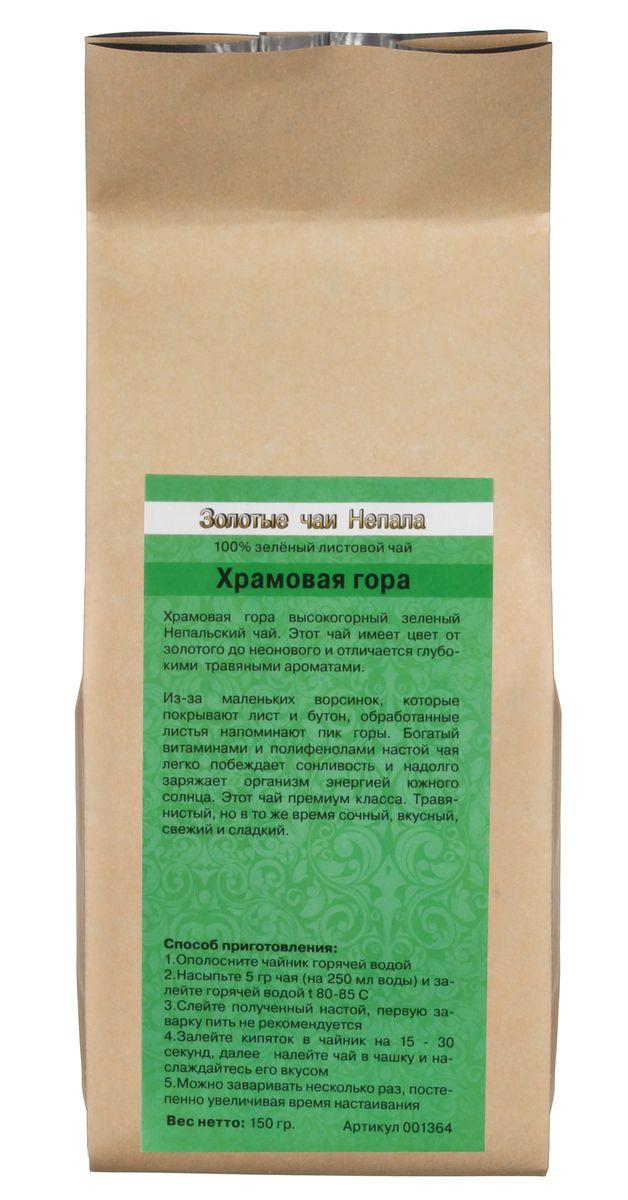 Золотые чаи Непала Храмовая гора зеленый листовой чай, 150 г101246Храмовая гора - это высокогорный зеленый непальский чай из региона Илам. Этот чай имеет цвет от золотого до неонового и отличается глубокими травяными ароматами. Из-за маленьких ворсинок, которые покрывают лист и бутон, обработанные листья напоминают пик горы. Богатый витаминами и полифенолами настой чая легко побеждает сонливость и надолго заряжает организм энергией южного солнца. Это чай премиум класса - травянистый, но в то же время вкусный, свежий и сладкий. Способ приготовления:1. Ополосните чайник горячей водой.2. Насыпьте 5 г чая (на 250 мл воды) и залейте горячей водой 80-85°C. 3. Сразу же слейте полученный настой (первую заварку пить не рекомендуется). 4. Снова залейте кипяток в чайник на 15-30 секунд, далее налейте чай в чашку и наслаждайтесь его вкусом.5. Можно заваривать несколько раз, постепенно увеличивая время настаивания.