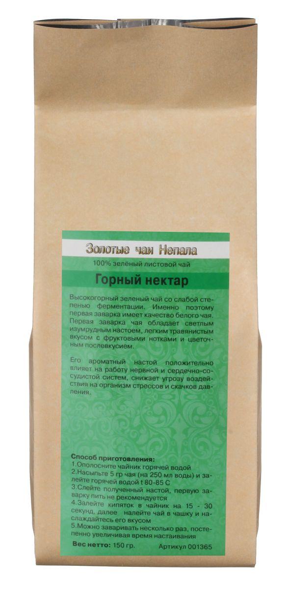 Золотые чаи Непала Горный нектар зеленый листовой чай, 150 г101246Золотые чаи Непала Горный нектар - высокогорный зеленый чай со слабой степенью ферментации. Именно поэтому первая заварка имеет качество белого чая и обладает светлым изумрудным настоем. Чай имеет вкус весенней травы с легкими фруктовыми нотками и цветочным послевкусием. Его ароматный настой положительно влияет на работу нервной и сердечно-сосудистой систем, снижает воздействие на организм стрессов, нормализует давление. Способ приготовления:1. Ополосните чайник горячей водой.2. Насыпьте 5 г чая (на 250 мл воды) и залейте горячей водой 80-85°C. 3. Сразу же слейте полученный настой (первую заварку пить не рекомендуется). 4. Снова залейте кипяток в чайник на 15-30 секунд, далее налейте чай в чашку и наслаждайтесь его вкусом.5. Можно заваривать несколько раз, постепенно увеличивая время настаивания.