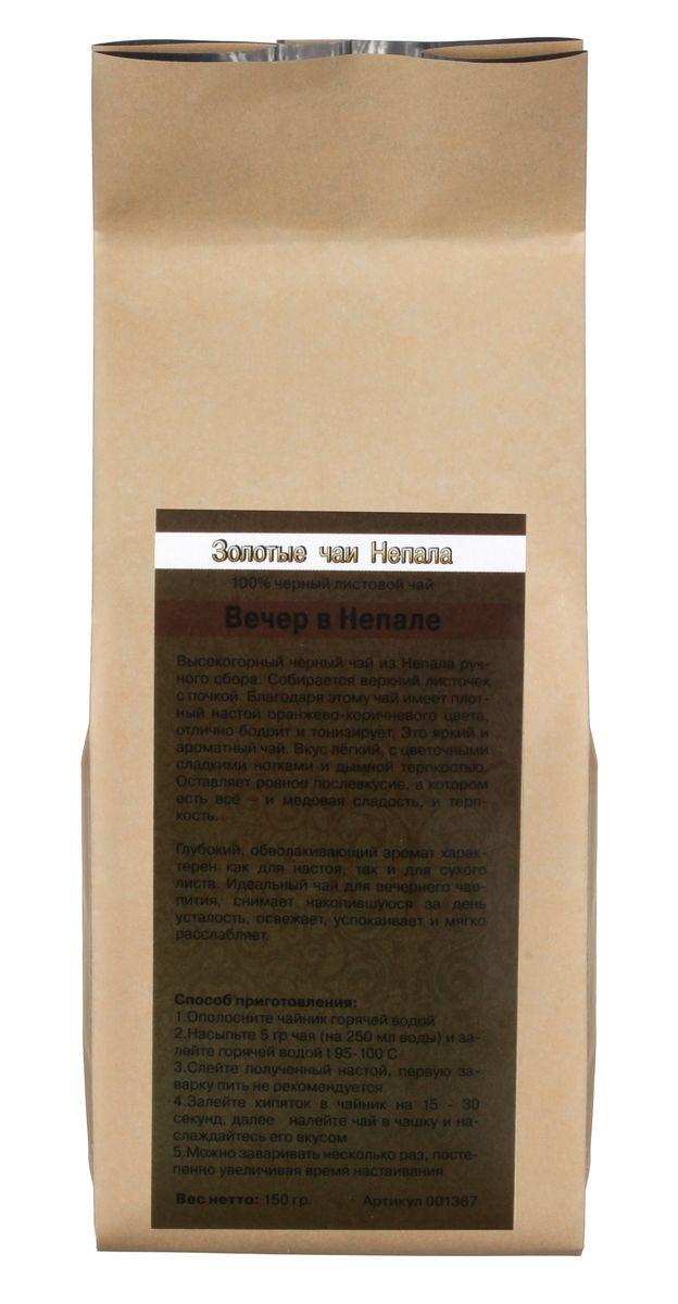 Золотые чаи Непала Вечер в Непале черный листовой чай, 150 г0120710Золотые чаи Непала Вечер в Непале - это высокогорный черный чай из региона Илам ручного сбора. Собирается верхний листочек с почкой. Благодаря этому чай имеет плотный настой оранжево-коричневого цвета и глубокий обволакивающий аромат. Вкус легкий, с цветочными сладкими нотками и дымной терпкостью. Оставляет ровное послевкусие, в котором есть все - и медовая сладость, и терпкость. Идеальный чай для вечернего чаепития, он снимает накопившуюся за день усталость, хорошо согревает, успокаивает и расслабляет. Способ приготовления:1. Ополосните чайник горячей водой.2. Насыпьте 5 г чая (на 250 мл воды) и залейте горячей водой 95-100°C. 3. Сразу же слейте полученный настой (первую заварку пить не рекомендуется). 4. Снова залейте кипяток в чайник на 15-30 секунд, далее налейте чай в чашку и наслаждайтесь его вкусом.5. Можно заваривать несколько раз, постепенно увеличивая время настаивания.