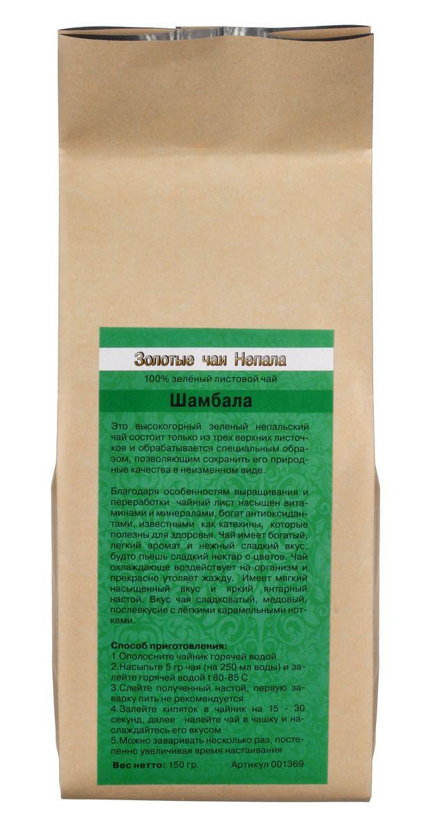 Золотые чаи Непала Шамбала зеленый листовой чай, 150 г0120710Золотые чаи Непала Шамбала - это высокогорный зеленый непальский чай, который состоит только из трех верхних листочков и обрабатывается специальным образом, позволяющим сохранить его природные качества в неизменном виде. Благодаря особенностям выращивания и переработки, чайный лист насыщен витаминами и минералами, богат антиоксидантами, известными как катехины, которые полезны для здоровья. Чай имеет мягкий насыщенный вкус и яркий янтарный настой. Вкус чая сладковатый, медовый, с легким карамельным послевкусием. Чай охлаждающе воздействует на организм и прекрасно утоляет жажду. Способ приготовления:1. Ополосните чайник горячей водой.2. Насыпьте 5 г чая (на 250 мл воды) и залейте горячей водой 80-85°C. 3. Сразу же слейте полученный настой (первую заварку пить не рекомендуется). 4. Снова залейте кипяток в чайник на 15-30 секунд, далее налейте чай в чашку и наслаждайтесь его вкусом.5. Можно заваривать несколько раз, постепенно увеличивая время настаивания.