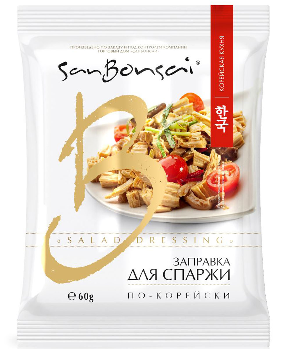 SanBonsai заправка для спаржи по-корейски, 60 г8276Заправка для спаржи по-корейски SanBonsai разработана в соответствии с традициями Кореи и вкусами европейца. Продукт произведен на основе растительных масел. Способ приготовления: 200 г сухой соевой спаржи поместить в теплую воду до размягчения (не менее 3 часов), периодически переворачивать. После воду необходимо слить, а спаржу слегка отжать. Порезать на кусочки по 4-5 см. Добавить 100 г моркови, нашинкованной тонкой соломкой. Залить заправкой из пакета, перемешать и поставить в холодильник на 1 час. Получится 640 г салата.