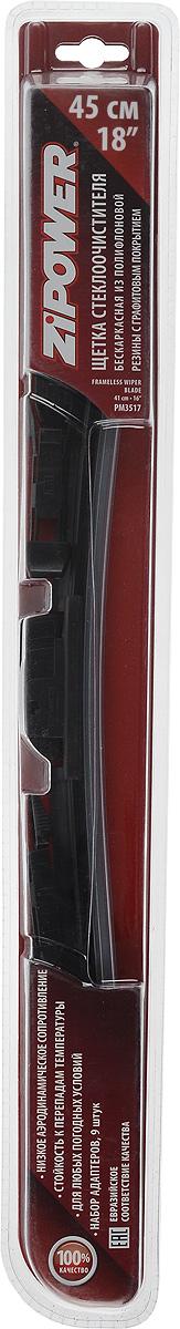 Щетка стеклоочистителя Zipower, бескаркасная, 45 см, 1 штS03301004Щетка стеклоочистителя Zipower гарантирует отличный обзор при любых погодных условиях, в том числе таких сложных, как дождь, снег и пониженная температура. Обеспечивает хорошую видимость. Полифлоновая резина с графитовым покрытием обеспечивает отличное скольжение и очистку стекла без царапин. Бескаркасный аэродинамический корпус обеспечивает хорошую прижимную силу. Щетка подходит для любых погодных условий.