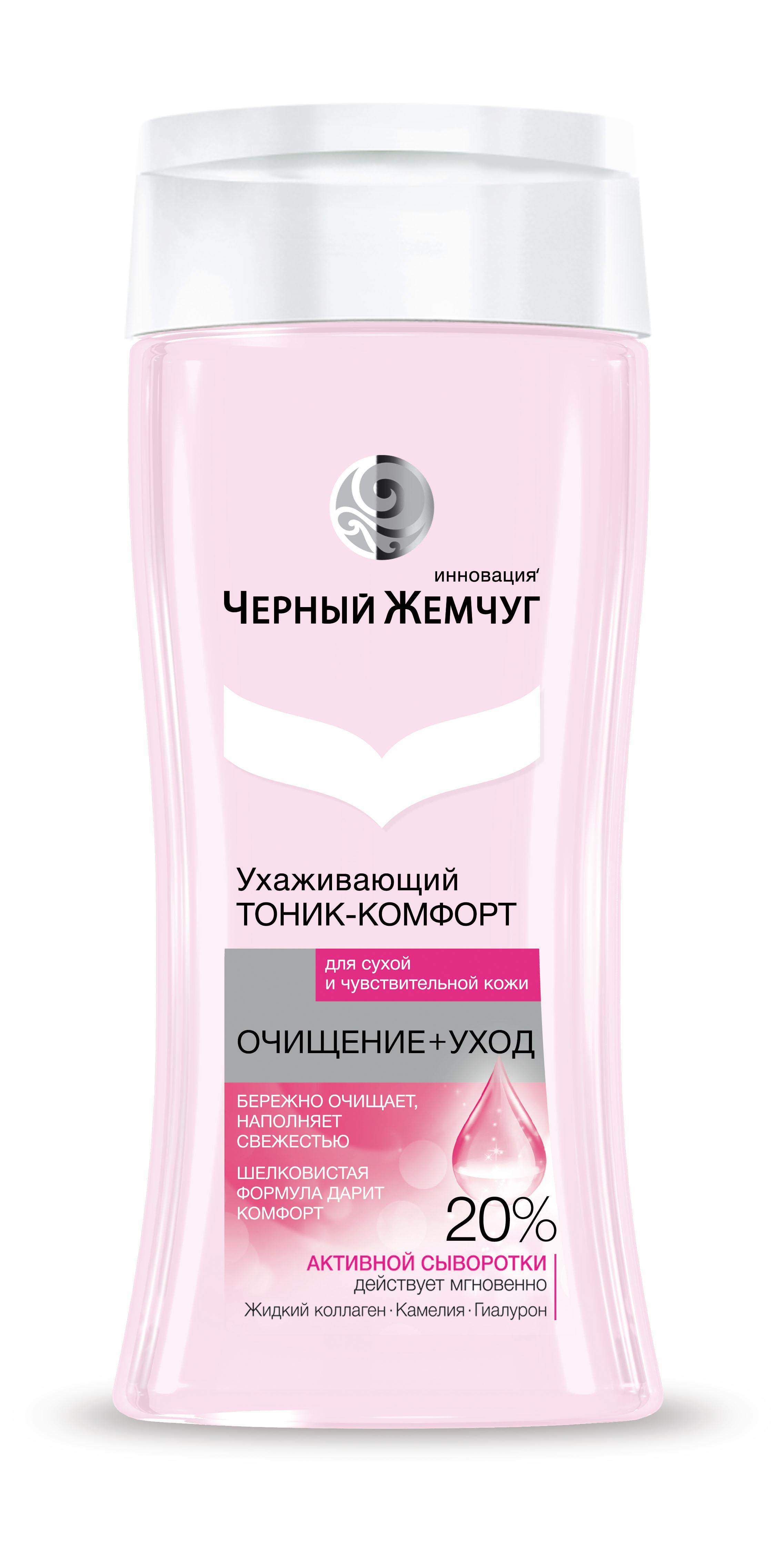 Черный жемчуг Тоник для сухой и чувствительной кожи Очищение и уход, 200 млFS-00897Увлажняющий тоник для лица для сухой и чувствительной кожи Черный жемчуг дарит Вашей коже мгновенное увлажнение и наполняет кожу энергией. Ваш результат – ощущение комфорта и тонус кожи на весь день. BIO-экстракт белого лотоса ProBIO-Комплекс Витамин Е Ретинол (активная форма витамина А)