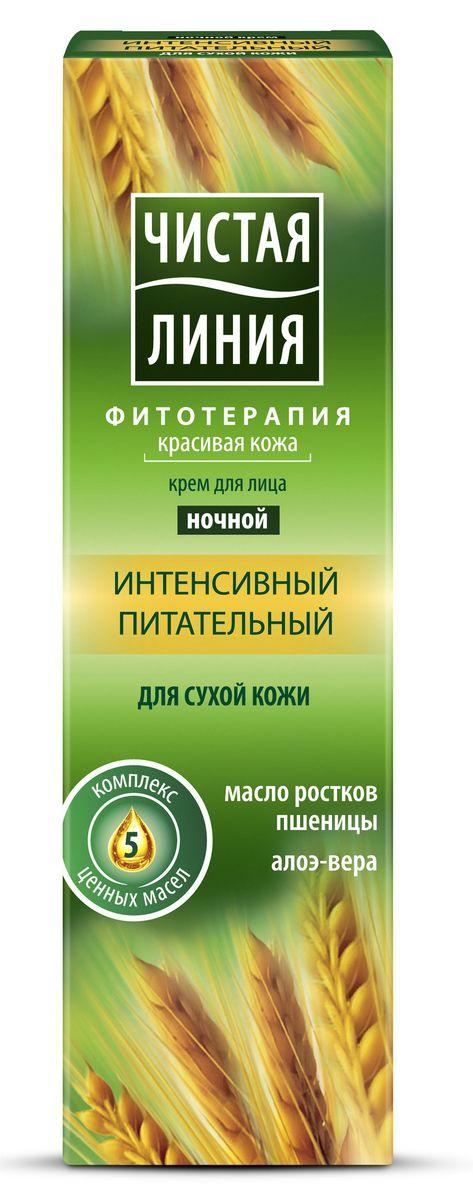 Чистая Линия Фитотерапия Ночной крем для лица Интенсивный питательный 40 мл1106277622Природные компоненты: Масло ростков пшеницы и алоэ-вера. Комплекс 5 ценных масел. Результат: Питает и смягчает кожу. Делает кожу гладкой и упругой, помогает разгладить мелкие морщинки.