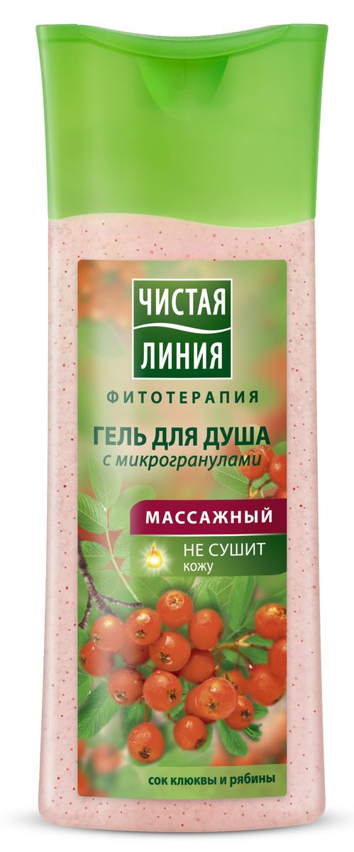 Чистая Линия Фитотерапия Гель для душа Массажный 250 млFS-00897ПРИРОДНЫЕ КОМПОНЕНТЫ: сок клюквы и рябиныДЕЙСТВИЕ: Микрогранулы мягко и бережно очищают кожу, оказывая мягкий и приятный эффект массажаОбладает антиоксидантным действием, питает и смягчает кожуЛегко смывается, не вызывая чувства сухости и стянутостиКожа становится гладкой и увлажненной