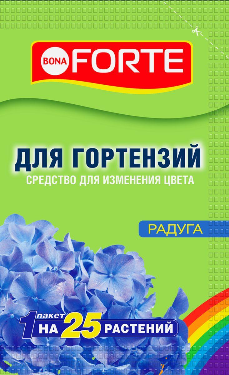 Средство для изменения цвета гортензий Bona Forte Радуга, 100 г790009Средство Радуга для Гортензий Bona Forte рекомендуется для поддержания и изменения цвета крупнолистных гортензий с розового на голубой. Улучшает внешний вид гортензий, поддерживает яркий насыщенный голубой цвет соцветий. Советы производителя: для изменения цвета гортензий с розового на голубой рекомендуется поливать кустарники до начала цветения. Для поддержания насыщенного голубого цвета гортензий применять средство в течение всего периода цветения. Радуга для гортензий Bona Forte идеально сочетается со всеми продуктами марки для обеспечения жизнедеятельности растений.