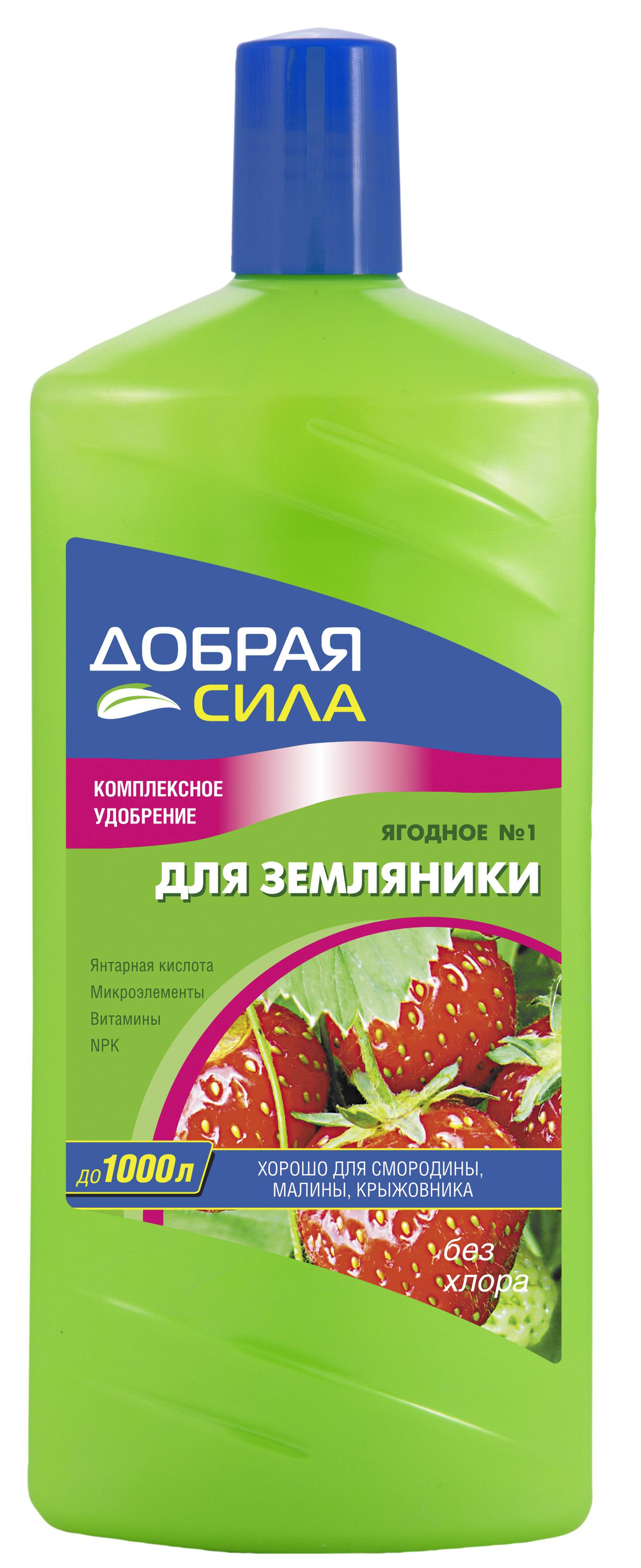 Жидкое комплексное удобрение Добрая Сила, для земляники, 1 л1224/2612-853Жидкое комплексное удобрение для земляники. Обеспечивает сбалансированное питание, стимулирует образование завязей, увеличивает урожай, оздоравливает корневую систему растений. Удобрение содержит полный комплекс веществ, необходимых для полноценного питания растений: -высокая доля (10 %) основных элементов (NPK), обеспечивающих усиленное питание для растений ; -гуминовые кислоты способствуют активизации роста растений и повышают стрессоустойчивость ; -комплекс основных микроэлементов в хелатной форме способствует полному их усвоению и пролонгированному действию;-комплекс витаминов для поддержания и укрепления иммунной системы растений; -регулятор роста для стимулирования роста растений.Товар сертифицирован.