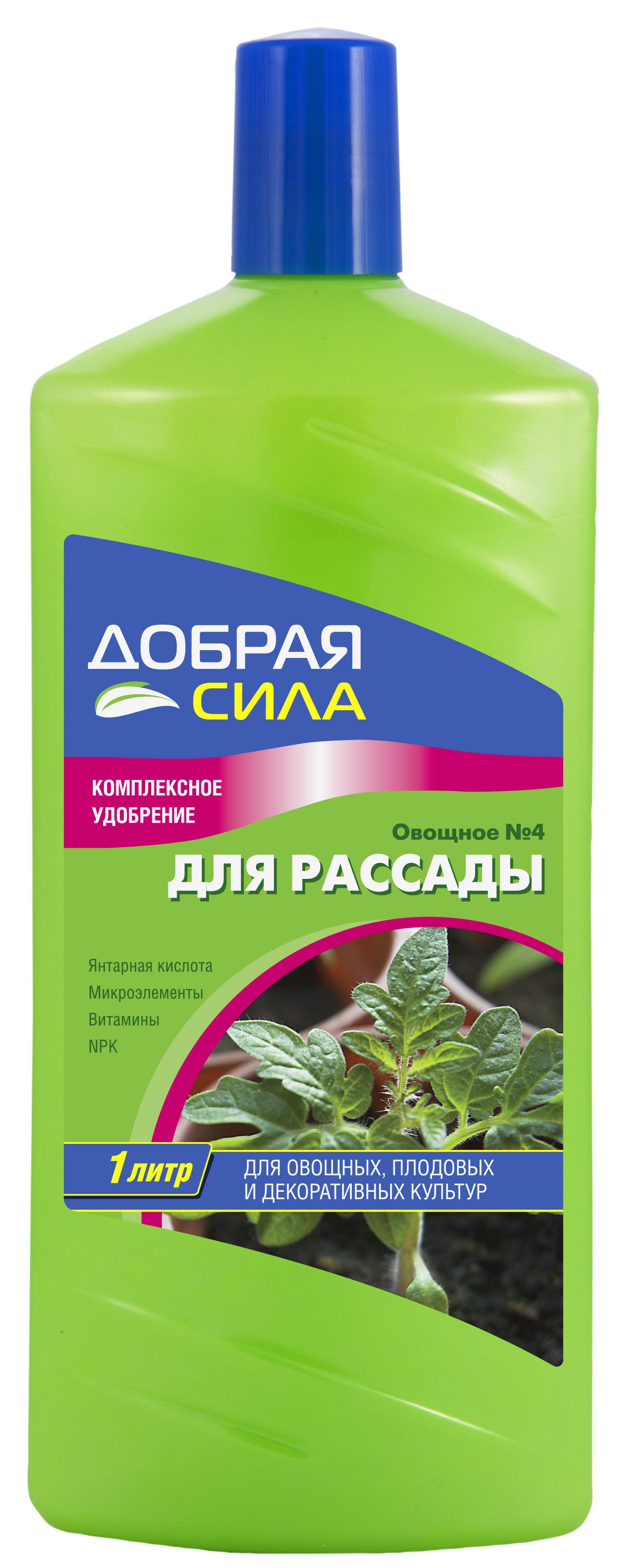 Жидкое комплексное удобрение Добрая Сила, для рассады, 1 лBF-21-01-021-1Удобрение для крепкой, сильной и здоровой рассады, обеспечивает сбалансированное питание, стимулирует обильное цветение и образование завязей, увеличивает урожай, оздоравливает корневую систему растений. Способствует будущему богатому урожаю