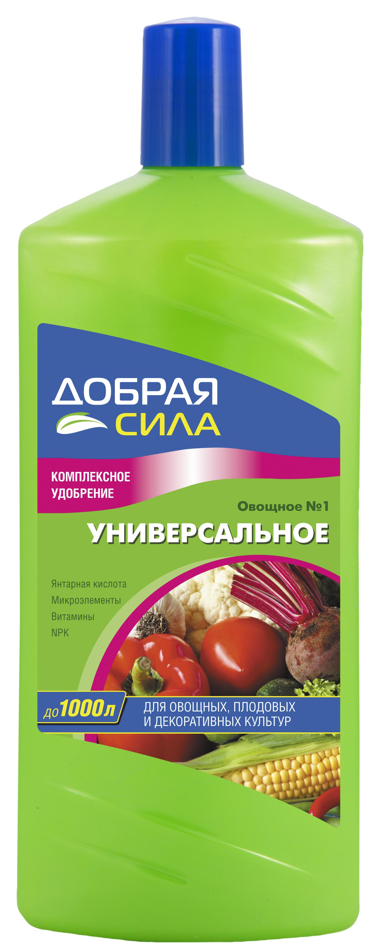 Жидкое комплексное удобрение Добрая Сила, универсальное, для овощных, плодовых и декоративных культур, 1 л7582811168/S343168ВОбеспечивает сбалансированное питание, стимулирует образование завязей, увеличивает урожай, оздоравливает корневую систему растений. Удобрение содержит полный комплекс веществ, необходимых для полноценного питания растений: -высокая доля (11 %) основных элементов (NPK), обеспечивающих усиленное питание для растений; Г-уминовые кислоты способствуют активизации роста растений и повышают стрессоустойчивость; -комплекс основных микроэлементов в хелатной форме способствует полному их усвоению и пролонгированному действию; -комплекс витаминов для поддержания и укрепления иммунной системы растений; -регулятор роста для стимулирования роста растений.