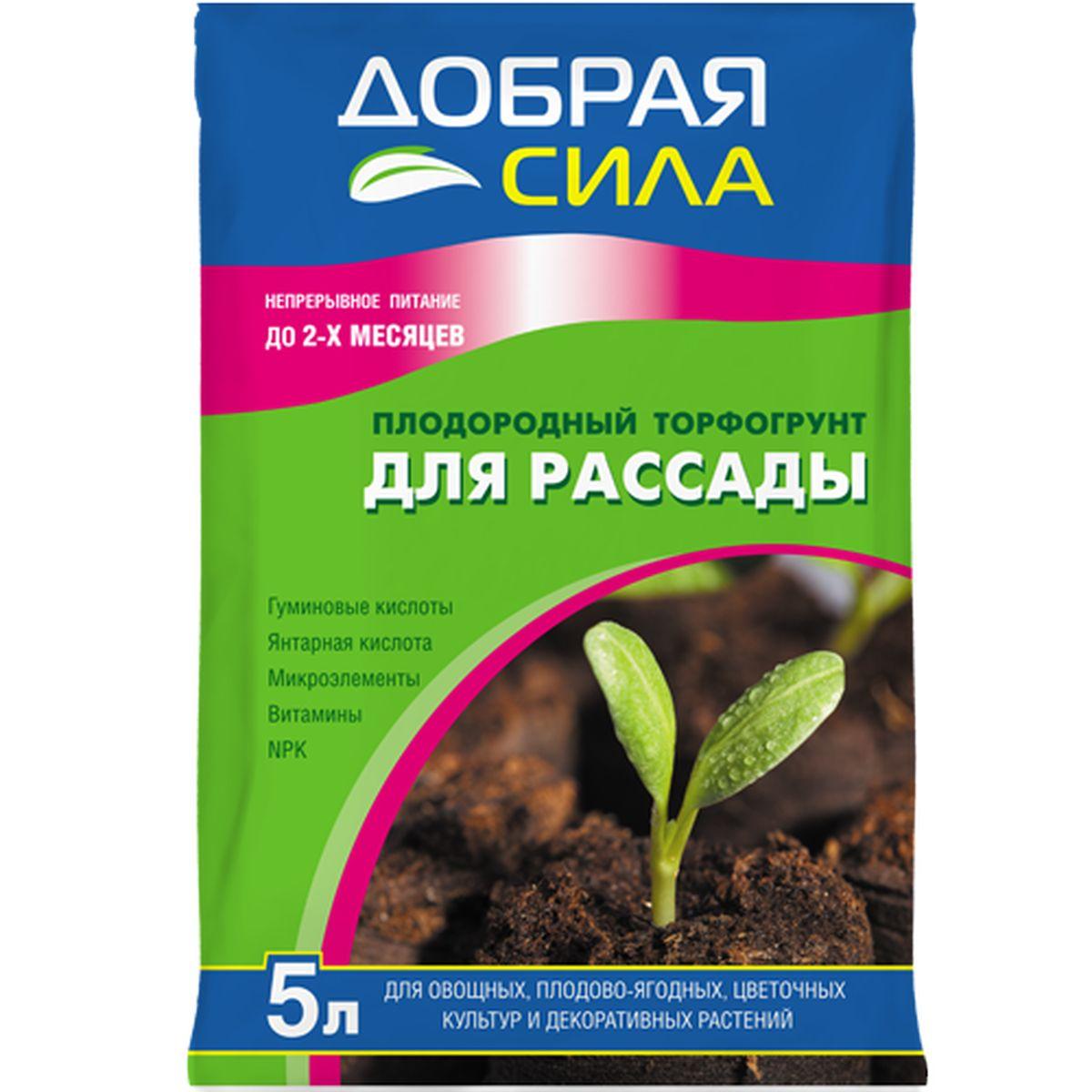 Почвенный грунт на основе торфа Добрая Сила, для рассады, 5 л391602Предназначен для выращивания рассады овощных, плодово-ягодных, цветочных культур и декоративных растений. Может использоваться при посеве и выращивании растений в зимних садах и оранжереях, а также при выращивании растений в теплицах и парниках.