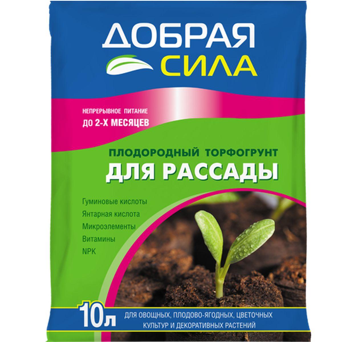 Почвенный грунт на основе торфа Добрая Сила, для рассады, 10 лC0038548Предназначен для выращивания рассады овощных, плодово-ягодных, цветочных культур и декоративных растений. Может использоваться при посеве и выращивании растений в зимних садах и оранжереях, а также при выращивании растений в теплицах и парниках.