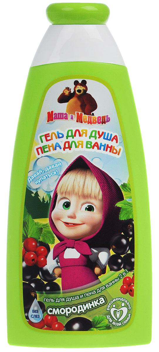 Маша и Медведь Гель для душа и пена для ванны 2 в 1 Смородинка 240 мл