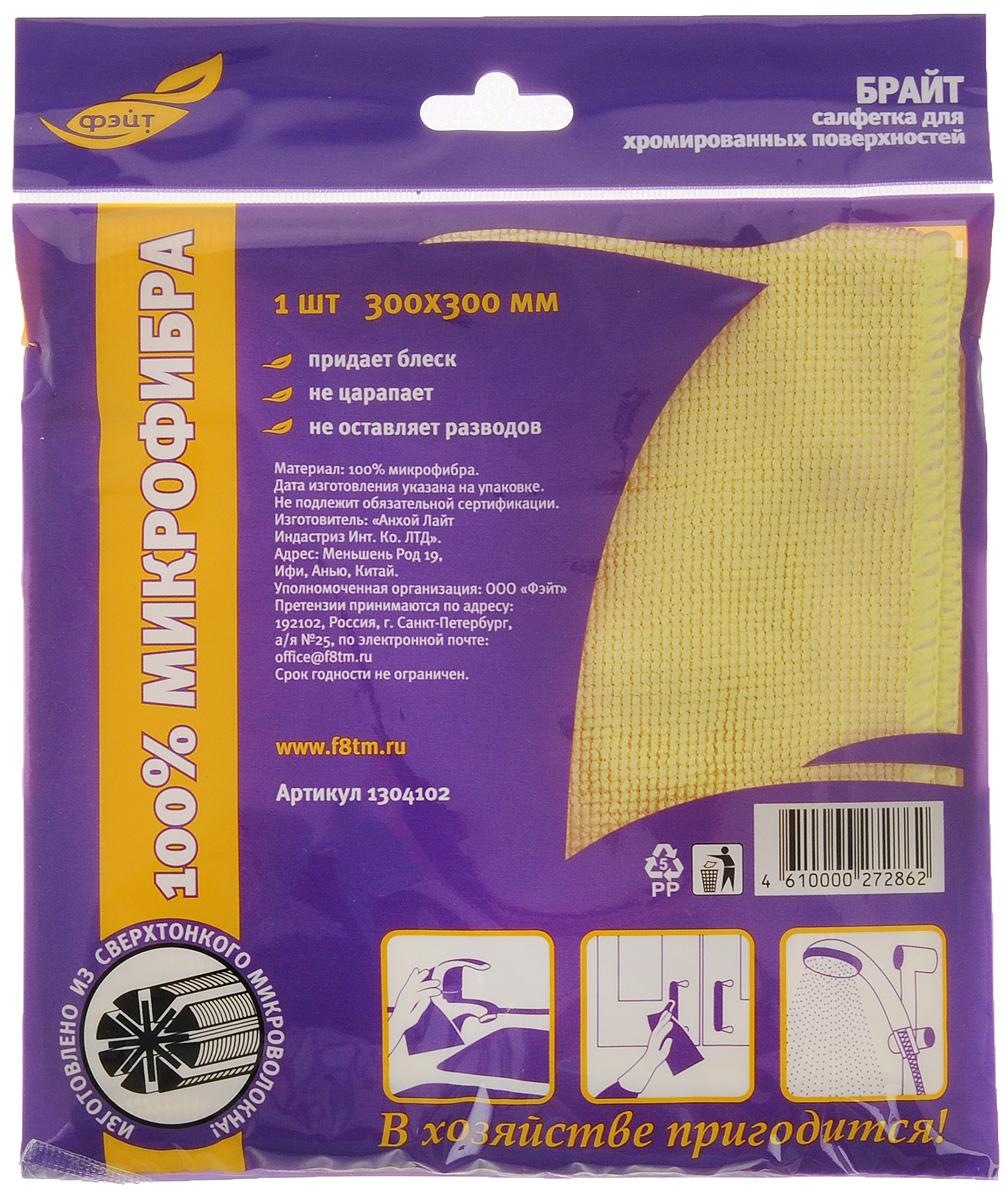 Салфетка Брайт для хромированных поверхностей, цвет: желтый, 300 х 300 мм. 1304102DAVC150Салфетка для хромированных поверхностей Брайт не требует использования дополнительных чистящих средств, придаёт блеск, не царапает, не оставляет ворсинок и разводов.