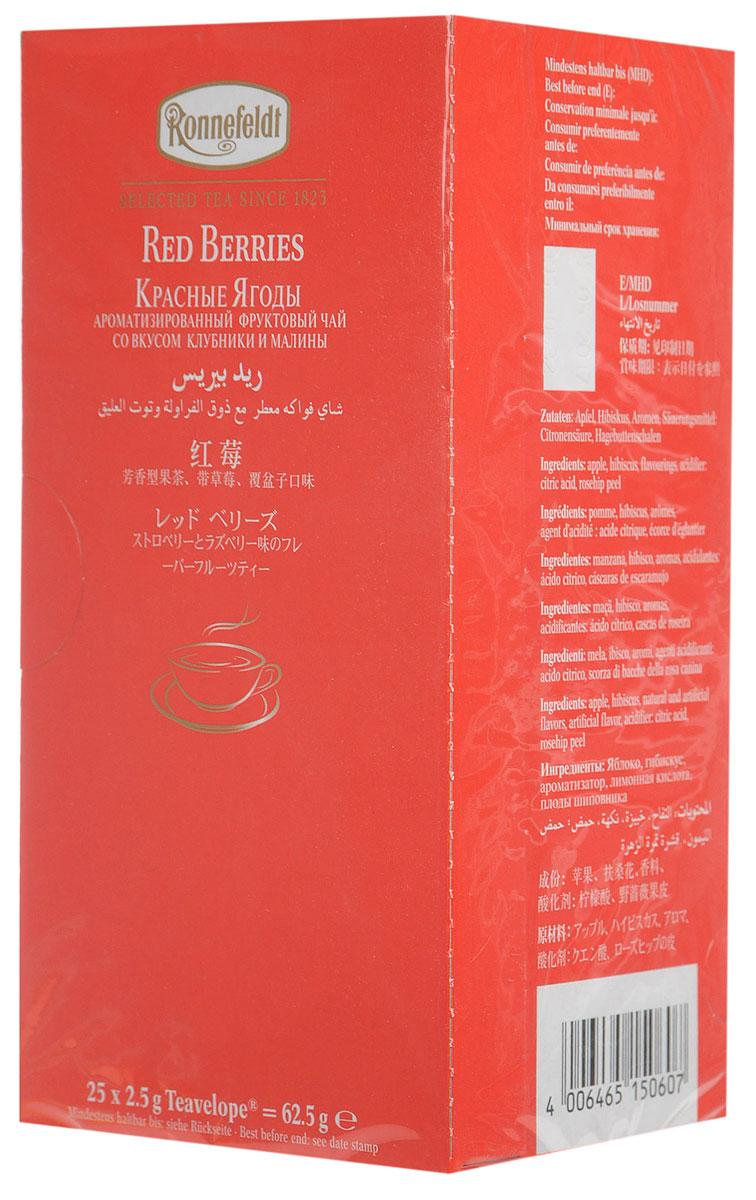 Ronnefeldt Красные ягоды фруктовый чай в пакетиках, 25 шт101246Аромат спелых ягод дарит чаю Ronnefeldt Красные ягоды незабываемые ощущения солнечного летнего дня. Специальная пленка, в которую завернут пакетик, защищает индивидуальный вкус чая от влаги и посторонних запахов.