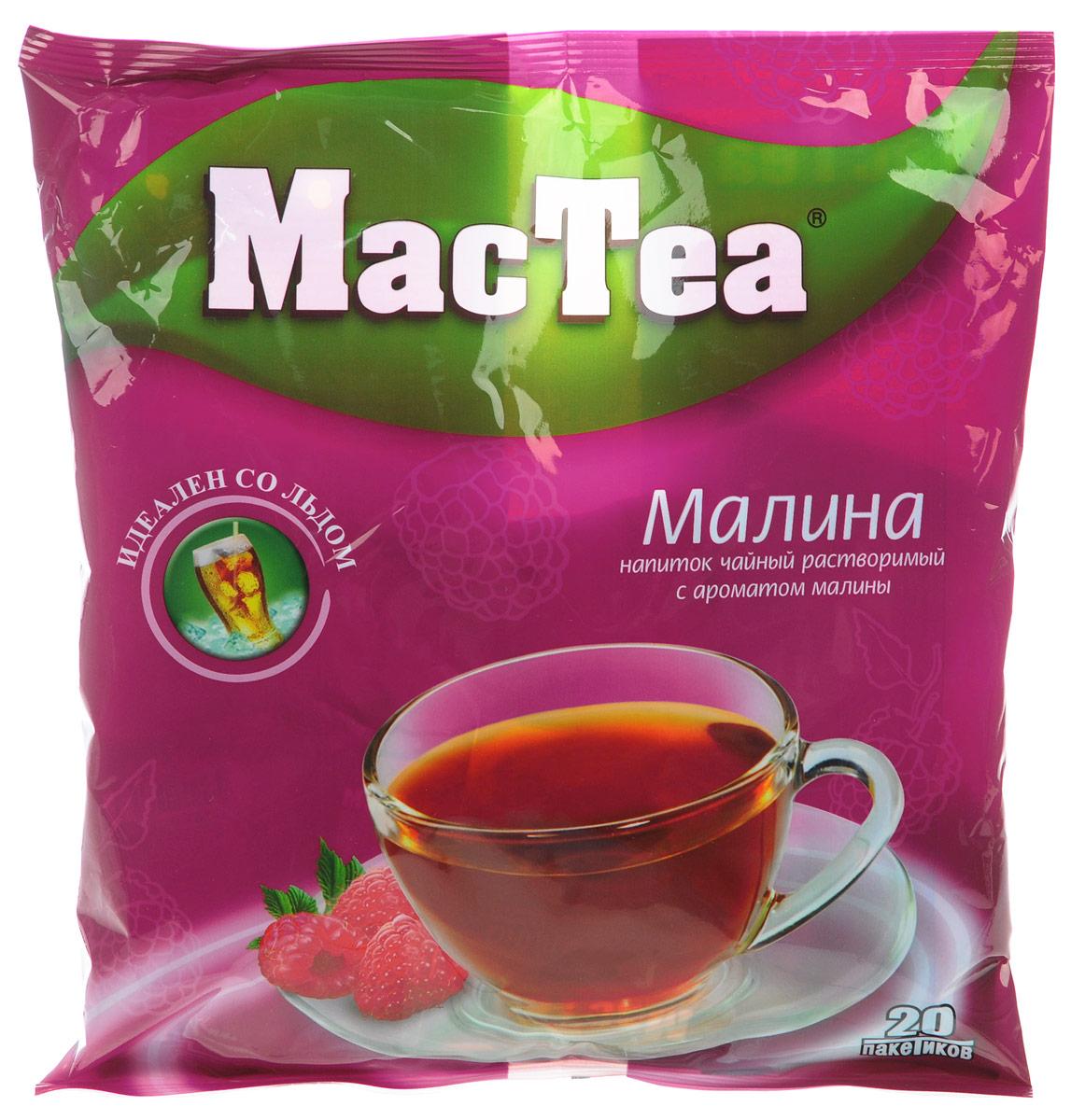 MacTea напиток чайный с малиной, 20 шт101246Растворимый чайный напиток MacTea с малиной понравится и детям, и взрослым. Этот напиток можно употреблять как в холодном, так и в горячем виде. Для приготовления необходимо залить содержимое пакетика стаканом воды и тщательно размешать.