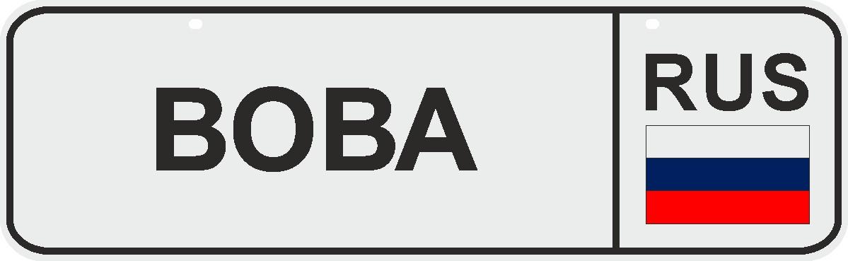 ФигураРоста Номер на коляску Вова -  Аксессуары для колясок