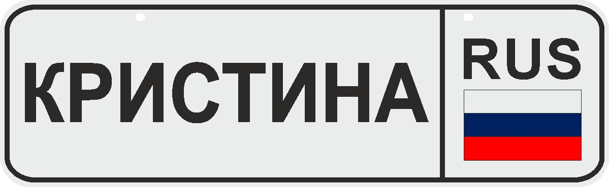 ФигураРоста Номер на коляску Кристина -  Аксессуары для колясок