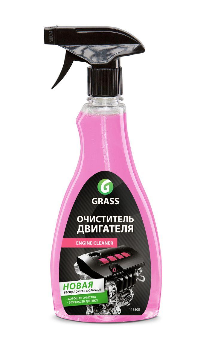 """Очиститель двигателя Grass """"Engine Cleaner"""", 500 мл"""