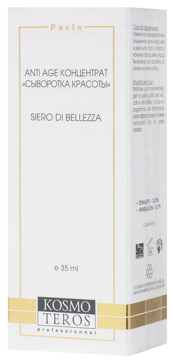 Kosmoteros Serum de Beaute - Сыворотка Красоты 35 млFS-36054Суперэффективное высококонцентрированное и высокотехнологическое средство создает эффект моментального и долговременного лифтинга, формирует подтягивающую пленку на поверхности кожи. Обеспечивает оптимальный уровень обменных процессов в коже, запуская механизмы управления выработки коллагеновых волокон, гиалуроновой кислоты и других компонентов дермы, поддерживает необходимый уровень увлажнения кожи, восстанавливая гидратацию дермы и препятствуя трансэпидермальным потерям воды. Микрорельеф кожи становится менее видимый сразу же после применения, подтягивающий эффект дает значительное сокращение морщин. Кожа подтягивается и разглаживается. Основные активные компоненты: Hyasealon 0, 7%, Dynalift 12, 0%. Показания к применению: в качестве завершающего средства в лифтинговых программах, экспресс-уходах перед нанесением крема, а также в качестве основы под макияж. Способ применения: равномерно нанести несколько капель сыворотки на очищенную кожу лица, шеи и декольте.