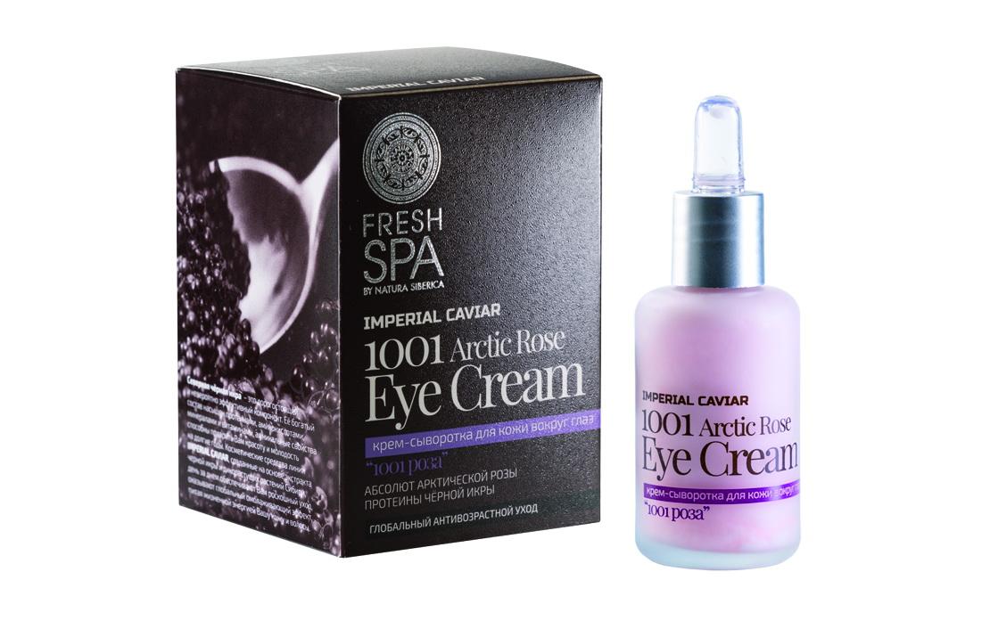 Fresh Spa Крем-сыворотка для глаз Imperial Caviar 1001 роза, 30 мл086-01-33359Крем — сыворотка для кожи вокруг глаз эффективно разглаживает морщинки, устраняет темные круги под глазами, делая Ваш взгляд более молодым и выразительным. Входящие в его состав натуральные био — компоненты эффективно борются с возрастными изменениями. Протеин белой икры, известный своими уникальными омолаживающими свойствами, эффективно разглаживает морщинки, устраняет отеки под глазами, стимулирует выработку собственного коллагена, активизируя тем самым процессы обновления клеток и стирая следы усталости и стресса. Питательные вещества, входящие в состав икры, интенсивно воздействуют на кожу, значительно замедляя процессы увядания. Абсолют арктической розы улучшает микроциркуляцию крови, разглаживает морщины, обладает антисептическим и антибактериальным действием.Эффект: Уменьшение морщинок; устранение отёков; уменьшение тёмных кругов под глазами; кожа более упругая и подтянутая.