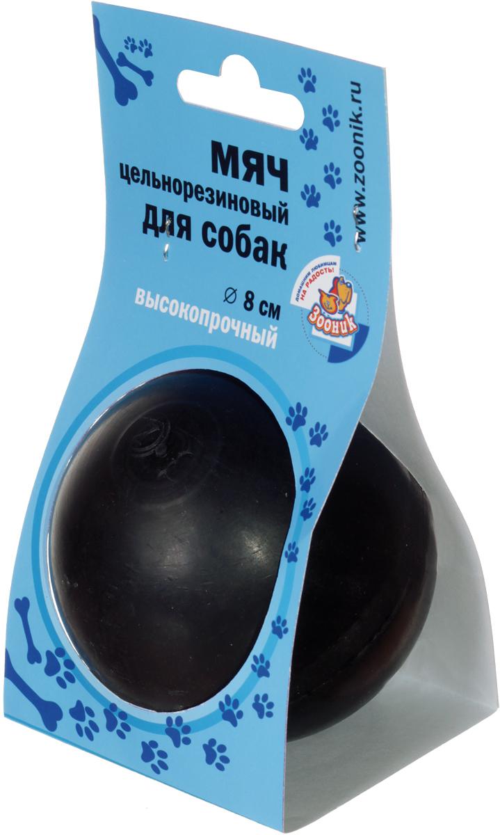 Игрушка Зооник Мяч цельнорезиновый, цвет: черный, диаметр 8 см0120710Игрушка Зооник Мяч изготовлен из плотной резины. Игрушка не имеет запаха и абсолютно безопасна для вашего питомца. Идеально подойдет для дрессировки и активных игр.